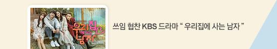 SBS드라마 질투의 화신 협찬